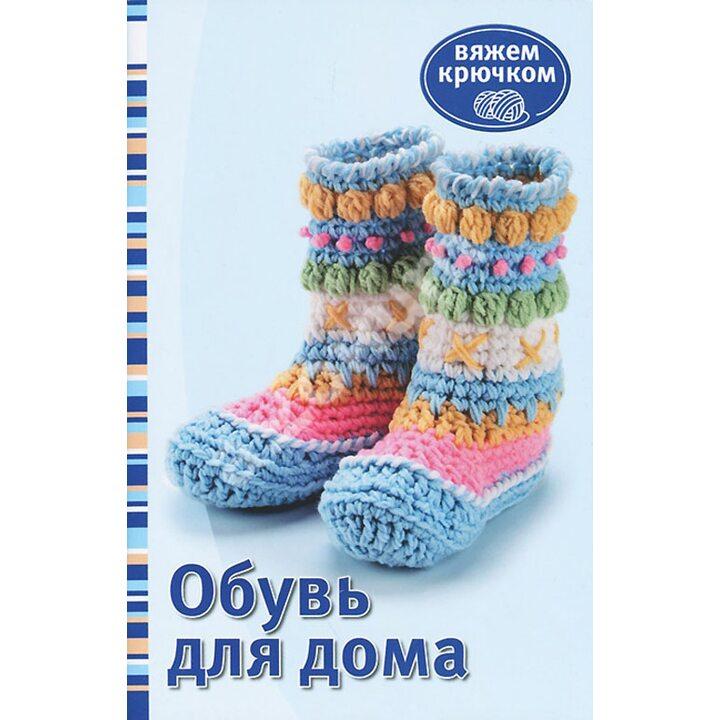 Обувь для дома - (978-5-91906-371-1)