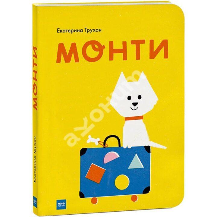 Монти - Екатерина Трухан (978-5-00117-868-2)