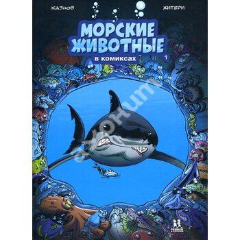 Морські тварини в коміксах . Том 1
