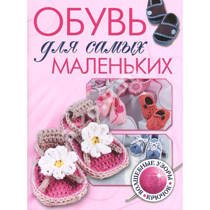Обувь для самых маленьких - Лиза Ван Клаверен (978-5-91906-394-0)