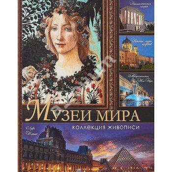 Музеї світу . колекція живопису