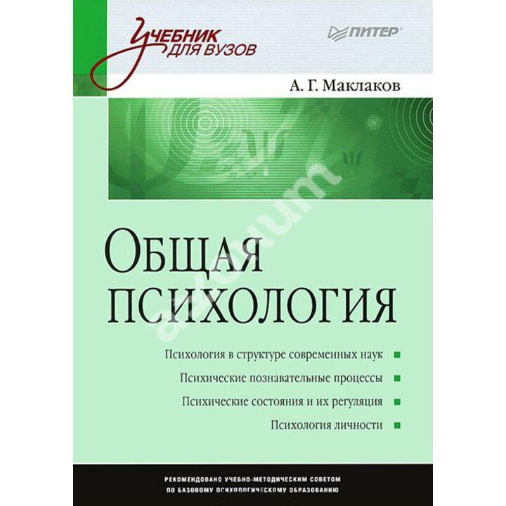 Общая психология. Учебник для вузов - Анатолий Маклаков (978-5-496-00314-8)