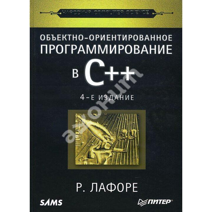 Объектно-ориентированное программирование в С++ - Роберт Лафоре (978-5-496-00353-7)