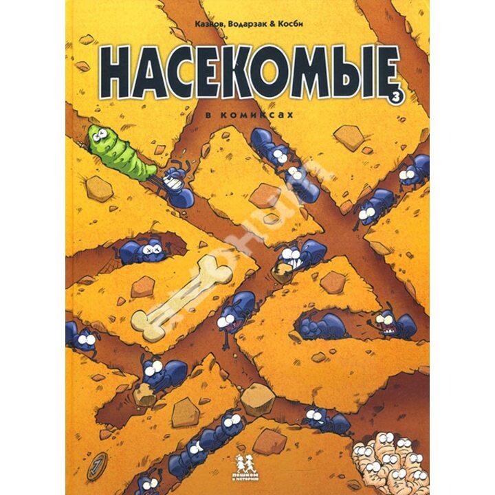 Насекомые в комиксах. Том 3 - Кристоф Казнов, Франсуа Водарзак (978-5-906994-44-8)