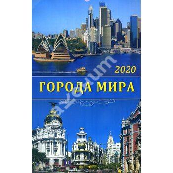 Настінний перекидний календар 2020 рік