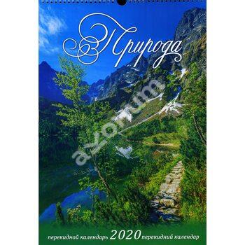 Настінний перекидний календар 2020 рік. природа