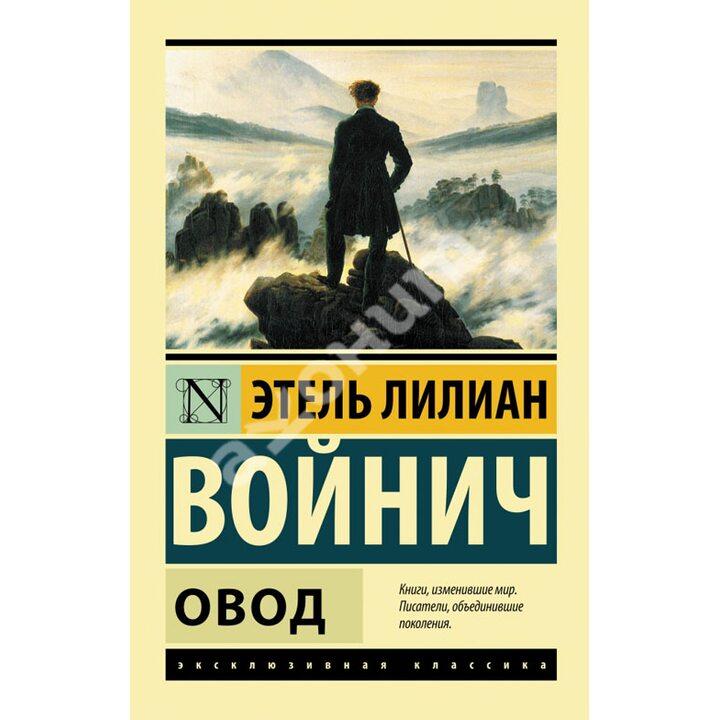 Овод - Этель Лилиан Войнич (978-5-17-084521-7)