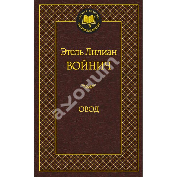 Овод - Этель Лилиан Войнич (978-5-389-06889-6)