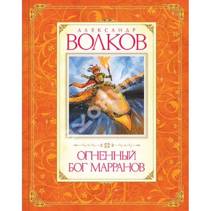 Огненный бог Марранов - Александр Мелентьевич Волков (978-5-389-01635-4)