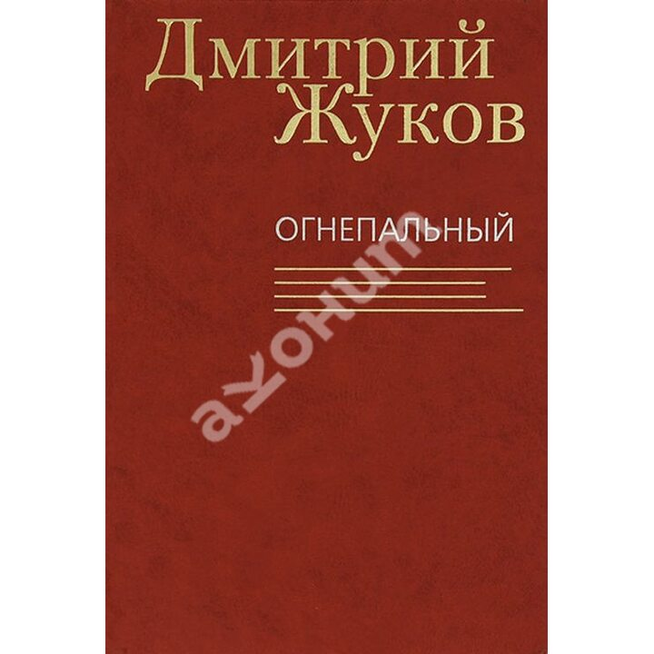 Огнепальный - Дмитрий Жуков (978-5-98697-299-2)