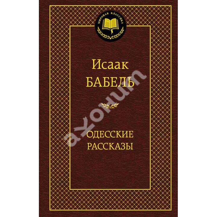 Одесские рассказы - Исаак Бабель (978-5-389-05467-7)
