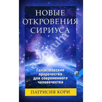 Нові одкровення Сіріуса : Галактичні пророцтва для сучасної людини