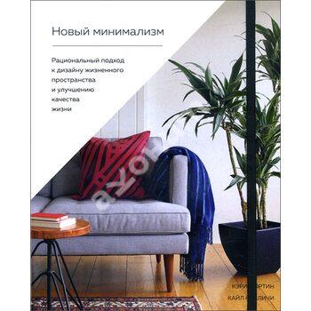 Новий мінімалізм . Раціональний підхід до дизайну життєвого простору і поліпшення якості життя