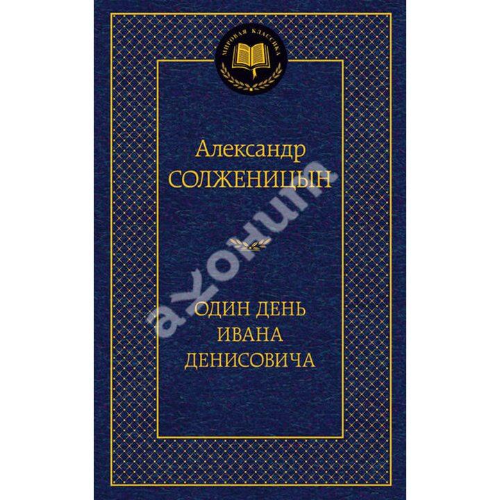 Один день Ивана Денисовича - Александр Солженицын (978-5-389-07373-9)