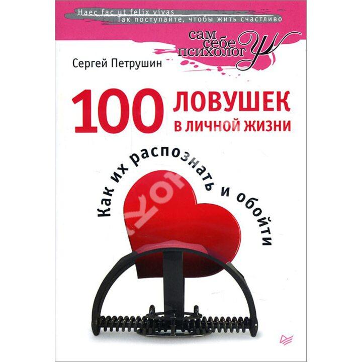 100 ловушек в личной жизни. Как их распознать и обойти - Сергей Петрушин (978-5-496-00583-8)