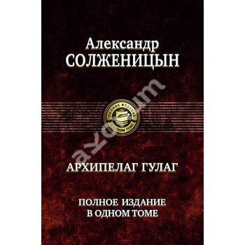 Архіпелаг ГУЛАГ . Повне видання в одному томі