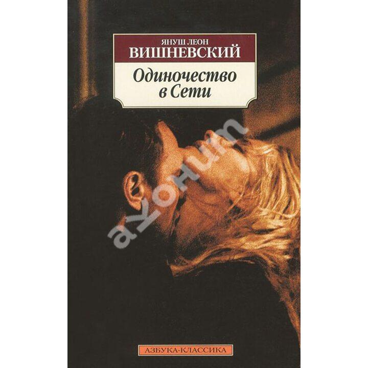 Одиночество в Сети - Януш Леон Вишневский (978-5-389-05148-5)
