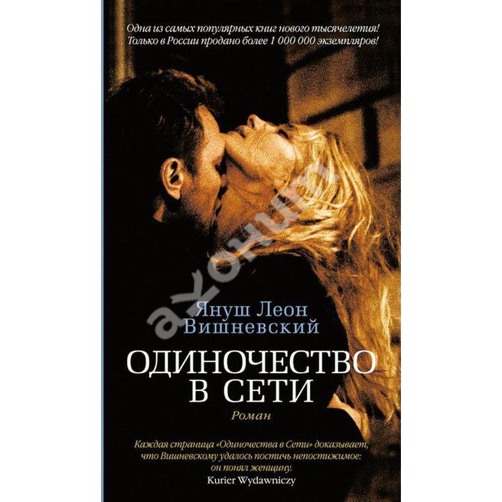 Одиночество в Сети - Януш Леон Вишневский (978-5-389-05089-1)