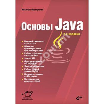 Основи Java . 2 - е видання