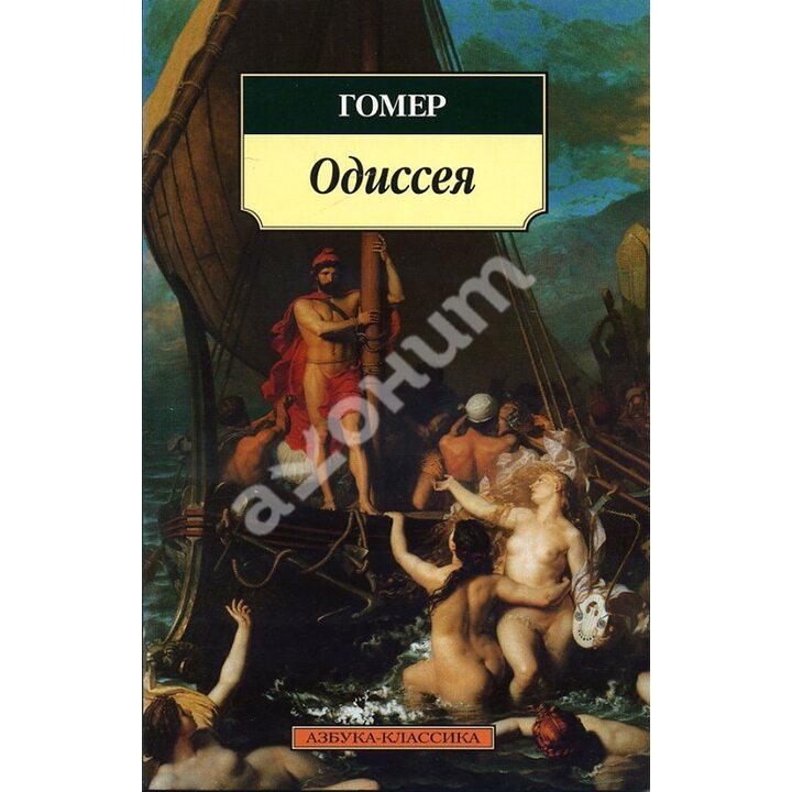 Одиссея - Гомер (978-5-389-02644-5)