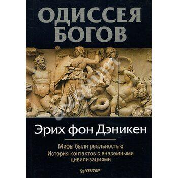 Одіссея богів