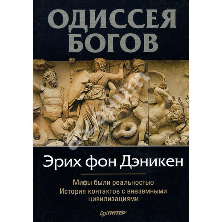 Одиссея богов - Эрих фон Дэникен (978-5-459-00905-7)