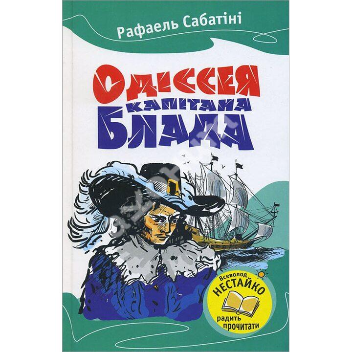 Одіссея капітана Блада - Рафаель Сабатіні (978-617-538-161-8)