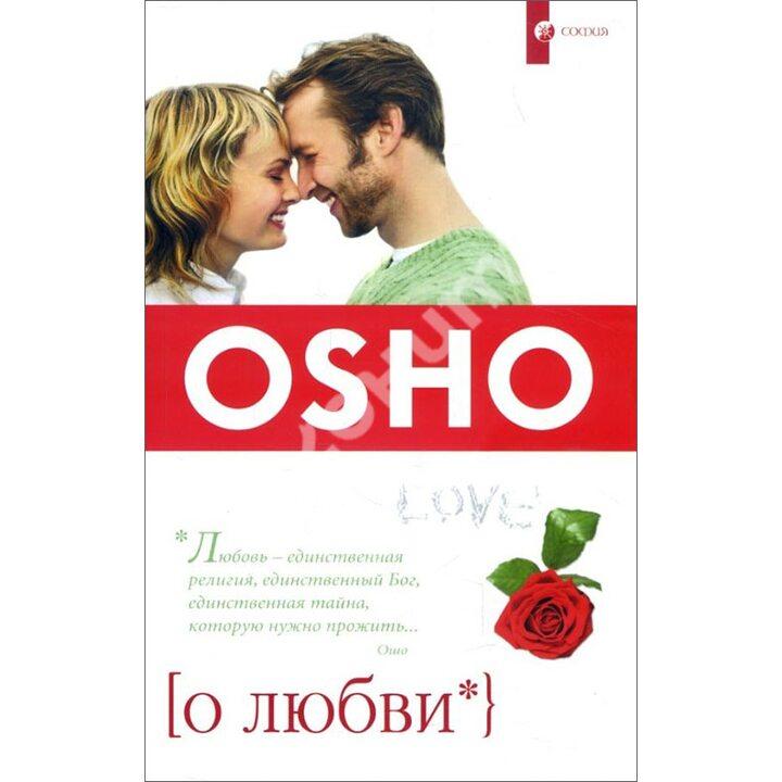 Ошо. О любви - Раджниш Ошо (978-5-906686-52-7)