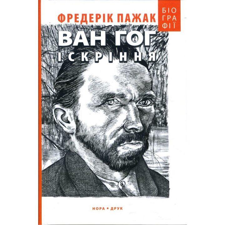 Купить книгу Пажак Фредерік. Ван Гог. Іскріння 978-966-688 ...