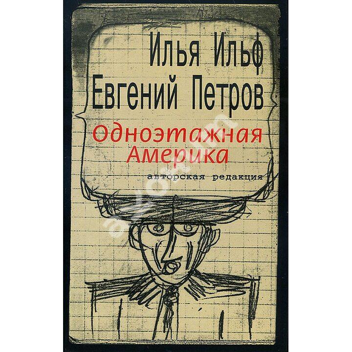 Одноэтажная Америка - Евгений Петров, Илья Ильф (978-5-7516-1369-3)
