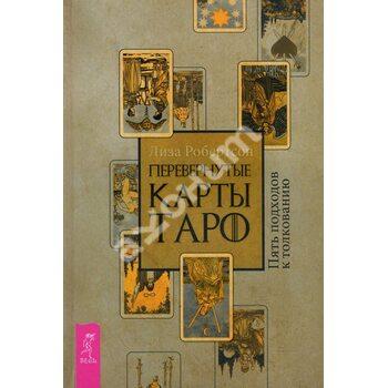 Перевернуті карти Таро . П'ять підходів до тлумачення