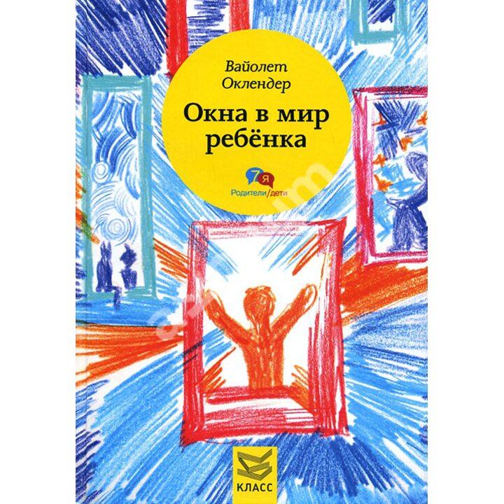 Окна в мир ребенка. Руководство по детской психотерапии - Вайолет Оклендер (978-5-86375-214-3)
