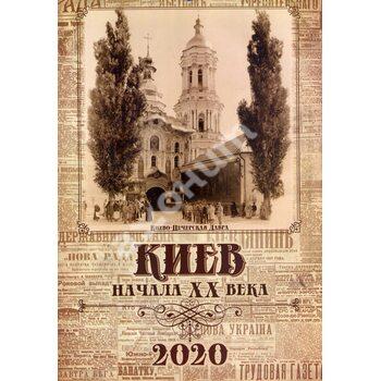 Перекидний календар 2020 рік. Київ початку XX століття
