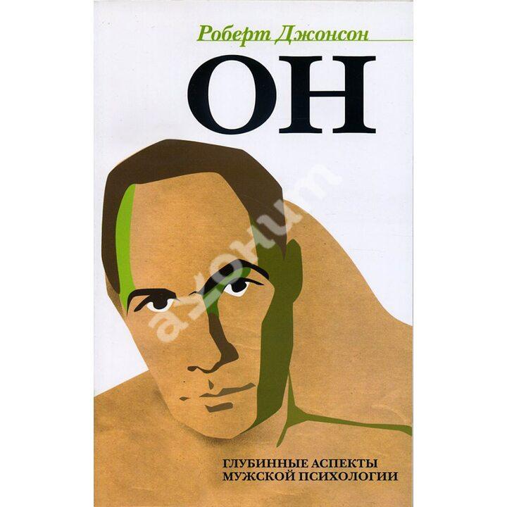 Он. Глубинные аспекты мужской психологии - Роберт Джонсон (978-5-89353-305-7)