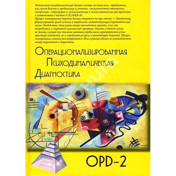 Операционализированная Психодинамическая Диагностика (ОПД)-2. Руководство по диагностике и планированию терапии - (978-5-8291-1821-1)