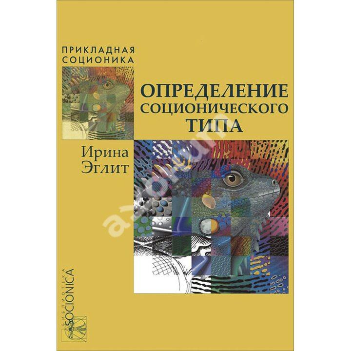Определение соционического типа - Ирина Эглит (978-5-91827-020-2)
