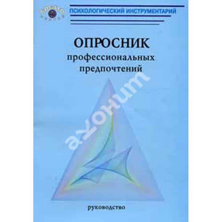 Опросник профессиональных предпочтений по Холланду - А. Воробьев, И. Сенин (978-5-89353-059-4)