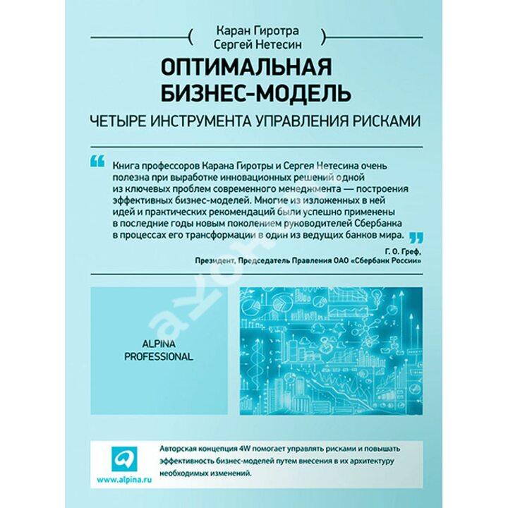 Оптимальная бизнес-модель. Четыре инструмента управления рисками - Каран Гиротра, Сергей Нетесин (978-5-9614-4652-4)