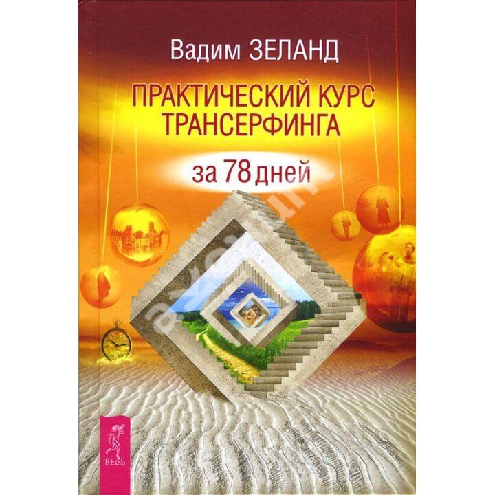 Практический курс трансерфинга за 78 дней - Вадим Зеланд (978-5-9573-2988-6)