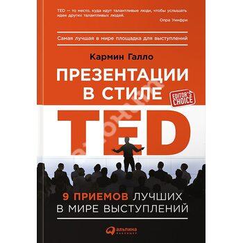 Презентації в стилі TED . 9 прийомів кращих в світі виступів