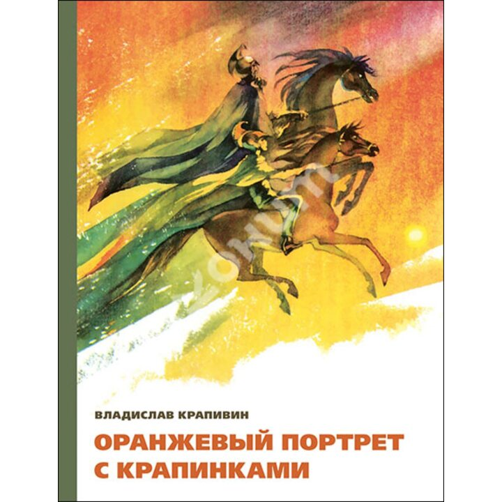 Оранжевый портрет с крапинками - Владислав Крапивин (978-5-91045-623-9)