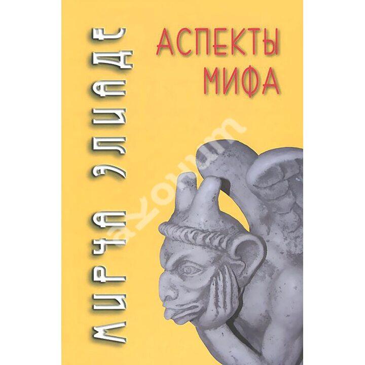 Аспекты мифа - Мирча Элиаде (978-5-8291-1670-5)