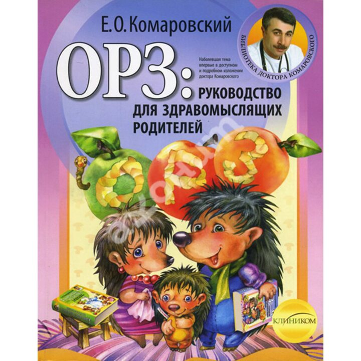 ОРЗ: руководство для здравомыслящих родителей - Евгений Комаровский (978-966-2065-01-5)