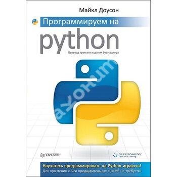 Програмуємо на Python
