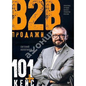 Продажі b2b . 101+ кейс
