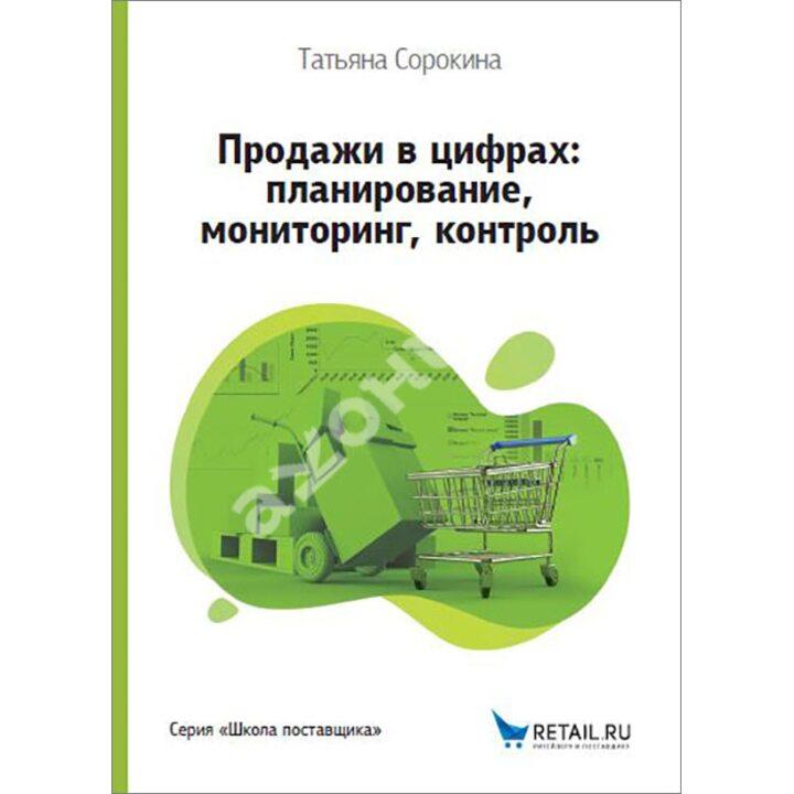 Продажи в цифрах: планирование, мониторинг, контроль - Татьяна Сорокина (978-5-9677-2867-9)