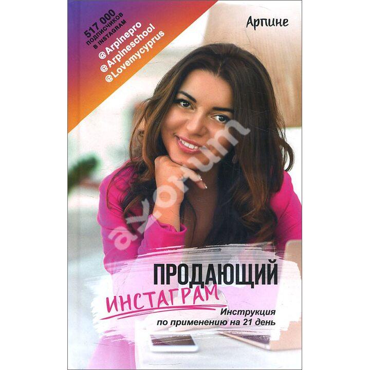 Продающий Инстаграм. Инструкция по применению на 21 день - Арпине (978-617-7764-70-9)