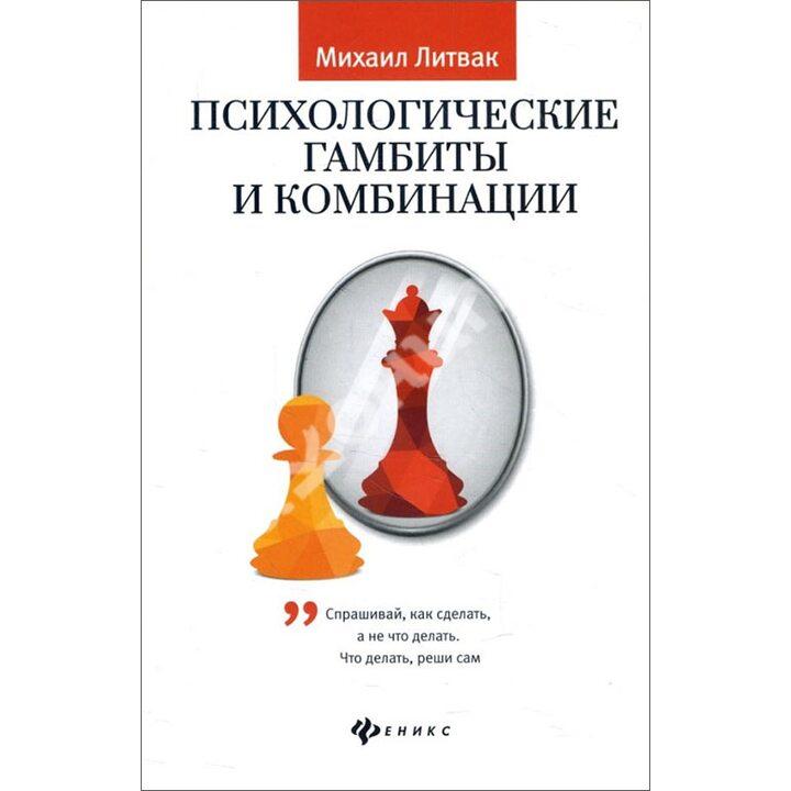 Психологические гамбиты и комбинации - Михаил Литвак (978-5-222-30791-5)