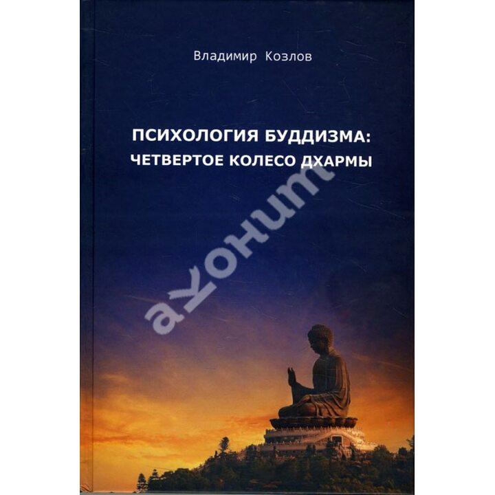 Психология буддизма. Четвертое колесо дхармы - Владимир Козлов (978-5-93061-101-4)