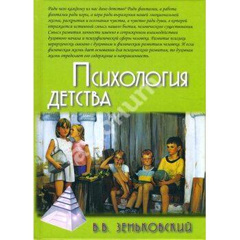 Психологія дитинства